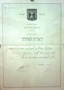 רישיון מודד